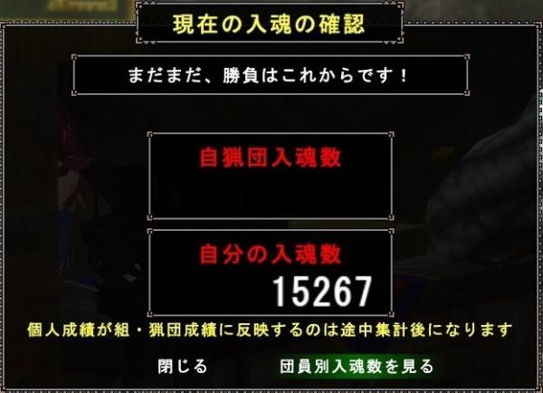 20170131_第105回入魂結果