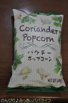 corianderpopcorn01.jpg