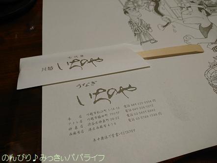 ichinoya23.jpg