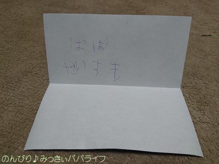 letter20170102.jpg