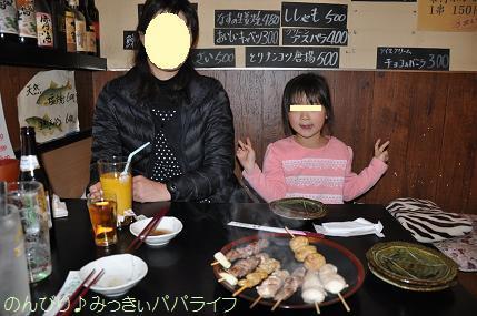 yakitori20161210.jpg