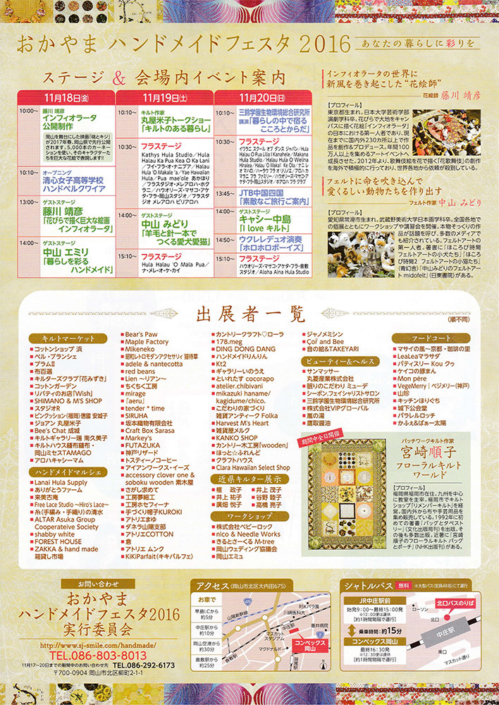 okayamahandmadefesta2.jpg