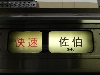 rapid-saiki-03.jpg