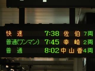 rapid-saiki-05.jpg