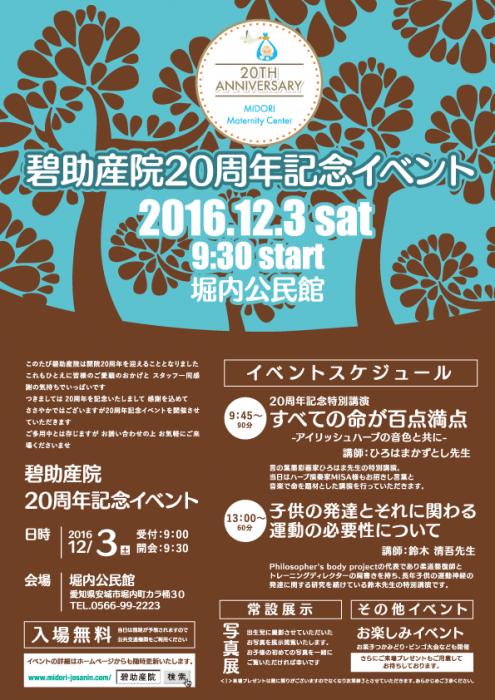 碧助産院20周年イベント