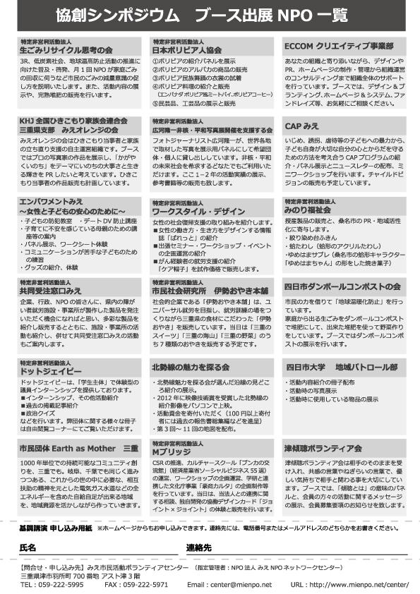 協創シンポジウム2016_裏面