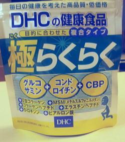 dhc謝礼1