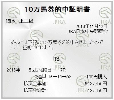 20161112kyoto7R3rt.jpg