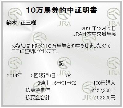 20161225hanshin7R3rt.jpg