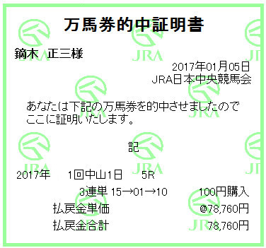 20170105nakayama5R3rt.jpg