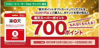 SnapCrab_NoName_2016-12-14_19-43-59_No-00.png