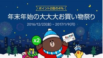 SnapCrab_NoName_2016-12-22_19-21-11_No-00.jpg