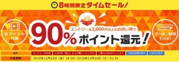 SnapCrab_NoName_2016-12-23_20-0-31_No-00.jpg