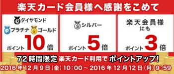 SnapCrab_NoName_2016-12-9_12-54-46_No-00.png