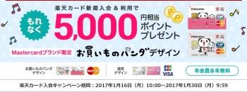 SnapCrab_NoName_2017-1-18_20-38-29_No-00.jpg