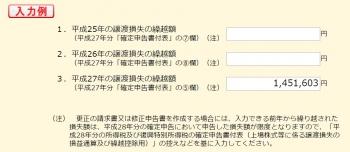 SnapCrab_NoName_2017-1-28_11-17-21_No-00.jpg