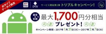 SnapCrab_NoName_2017-2-1_20-1-31_No-00.jpg