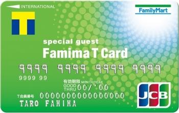 card_famima_t.jpg
