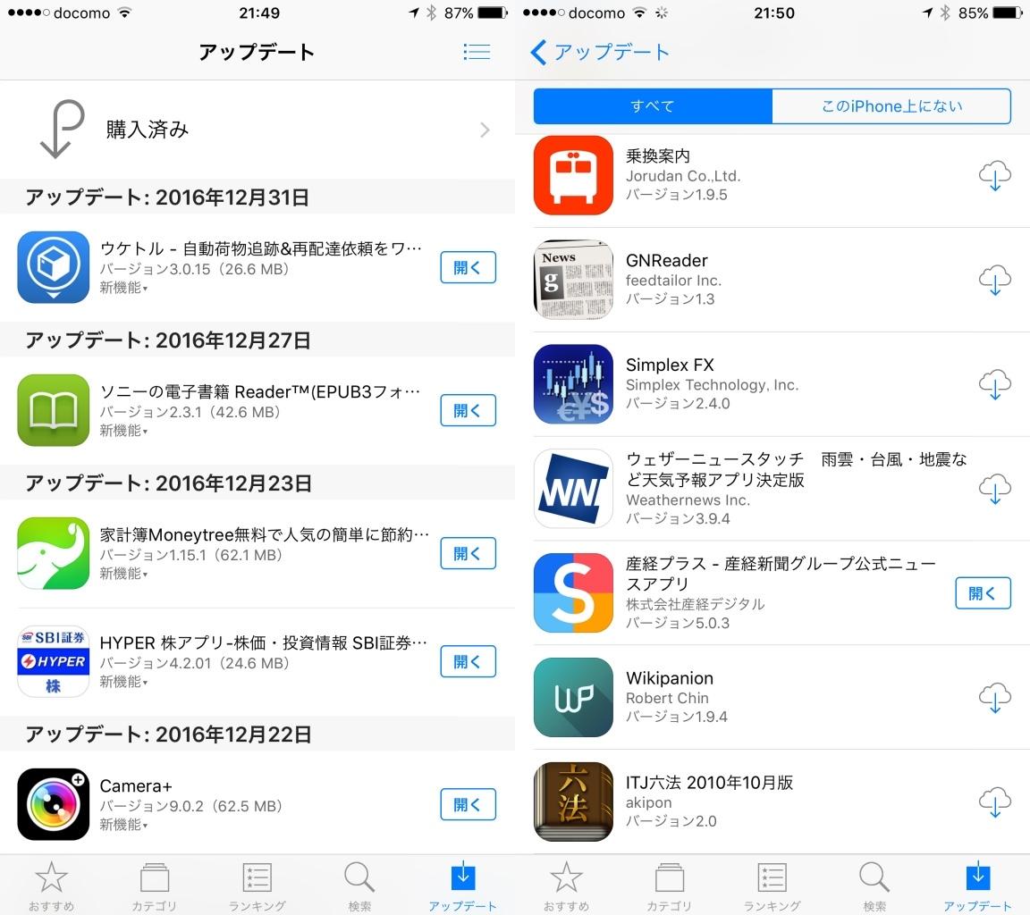 ios購入済み一覧表示から過去に購入した配信停止アプリも再ダウンロード