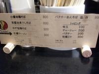 Tonari@渋谷・20161115・メニュー