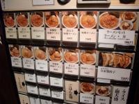 阿闍梨@渋谷・20161122・券売機