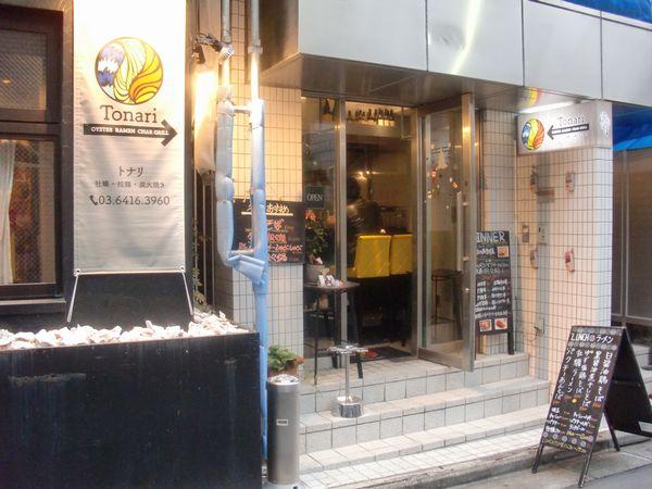 Tonari@神泉・20161129・店舗