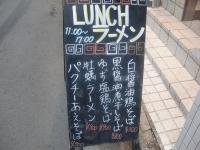 Tonari@神泉・20161129・路上看板