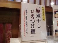 しみる@目黒・20161206・ポップ