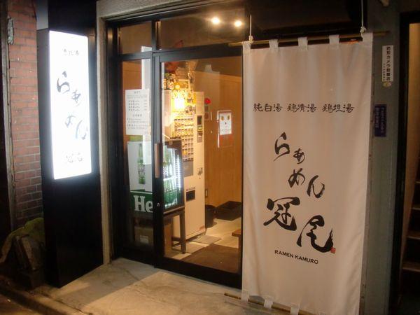 冠尾@恵比寿・20161211・店舗