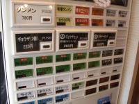 みちお食堂@新日本橋・20161218・券売機
