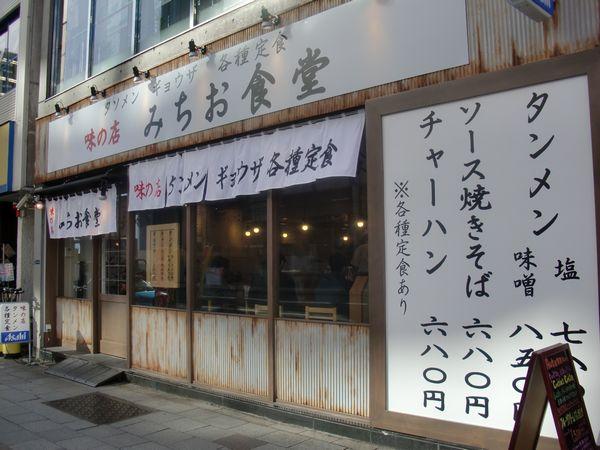 みちお食堂@新日本橋・20161218・店舗