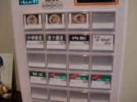 黒須@神保町・20161220・券売機
