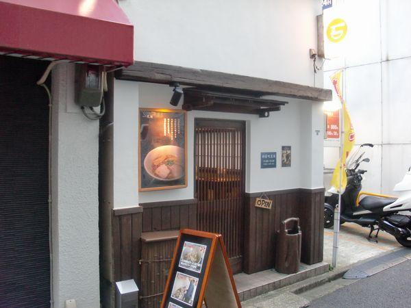 黒須@神保町・20161220・店舗