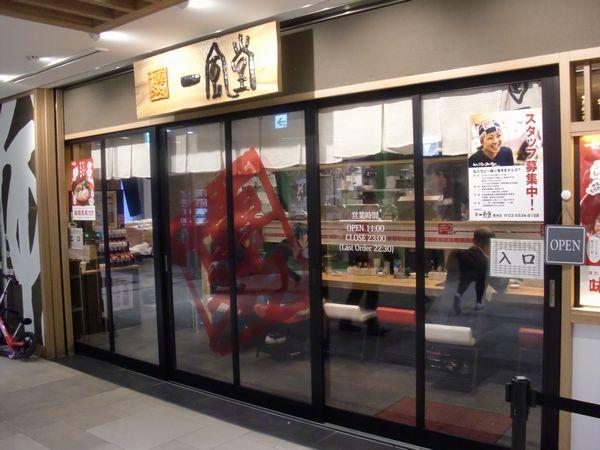 一風堂@豊洲・20170112・店舗