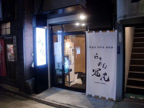 冠尾@恵比寿・20170117・店舗
