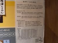 冠尾@恵比寿・20170117・能書き
