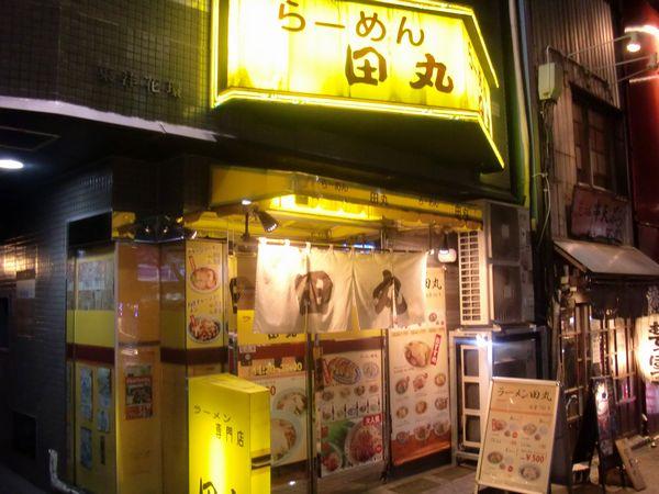 田丸@目黒・20170124・店舗