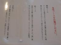 壱富士@目黒・20170201・ソース