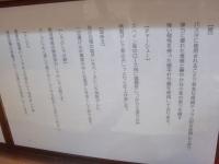 壱富士@目黒・20170201・能書き2