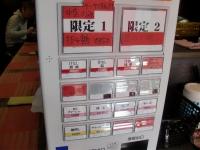 鶏千@高田馬場・20170205・券売機