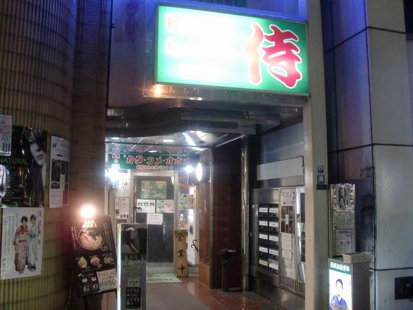 侍@渋谷・20170207・店舗