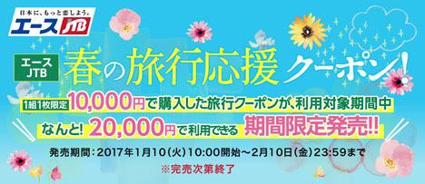 10,000円のクーポンが、20,000円に、JTBのクーポンはコンビニで販売!