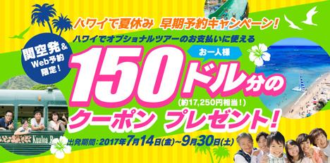 JALは「ハワイ夏休み 早期予約キャンペーン」を開催!1人150マイルではなく150ドルなのでこれは大きいです。