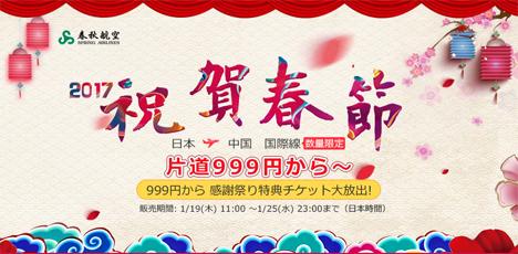 春秋航空は、日本発着の中国行き国際線が999円からの「2017祝賀春節」キャンペーンを開催!