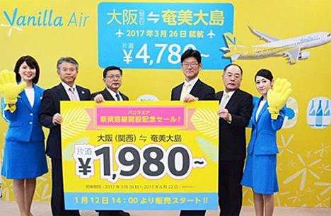 バニラエアは、大阪(関西)~奄美大島線を開設、記念セールで片道1,980円~!