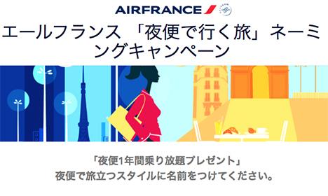 エールフランス航空は、東京-パリ線「夜便1年間乗り放題プレゼント」ネーミングキャンペーンを開催!