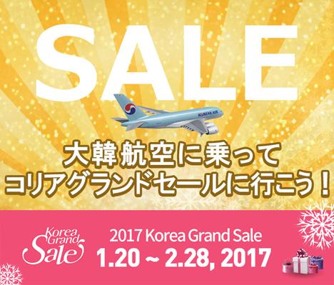 大韓航空は、コリアグランドセールに行こうキャンペーンを開催、 仁川線が往復15,000円~!