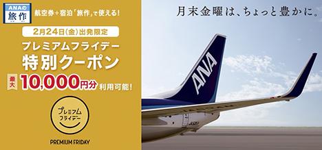 ANAは、旅作で使える「プレミアムフライデー特別クーポン」を発行、最大10,000円分!