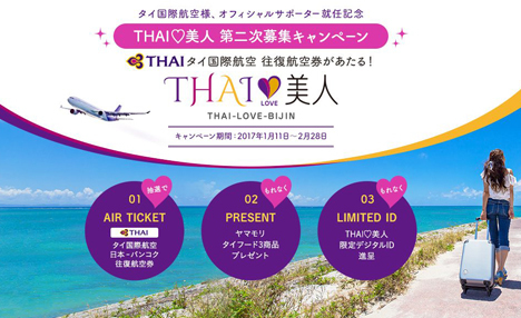 THAI♡美人は、タイ国際航空往復航空券が当たる募集キャンペーンを開催!