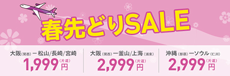 ピーチは、「春先どりSALE」を開催、国内線1,999円~、国際線2,999円~!